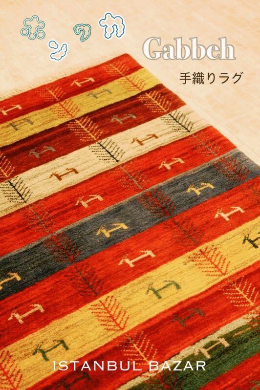 手織り絨毯ギャッベ