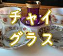 カップ&チャイグラス