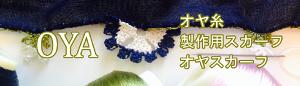 オヤ スカーフ 糸
