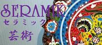 ハンドメイド手描きセラミック平皿&大皿